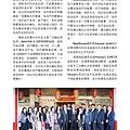 No.02_1718總監月刊08月號_頁面_17.jpg