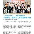 No.02_1718總監月刊08月號_頁面_21.jpg