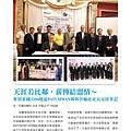 No.02_1718總監月刊08月號_頁面_24.jpg