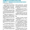 No.02_1718總監月刊08月號_頁面_26.jpg