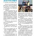No.02_1718總監月刊08月號_頁面_28.jpg