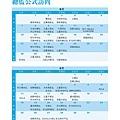 No.02_1718總監月刊08月號_頁面_32.jpg