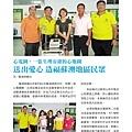 No.02_1718總監月刊08月號_頁面_31.jpg