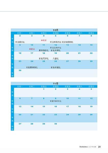 No.02_1718總監月刊08月號_頁面_33.jpg