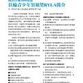 No.02_1718總監月刊08月號_頁面_35.jpg