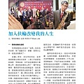 No.02_1718總監月刊08月號_頁面_40.jpg