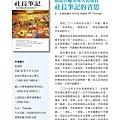 No.02_1718總監月刊08月號_頁面_42.jpg