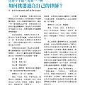 No.02_1718總監月刊08月號_頁面_45.jpg