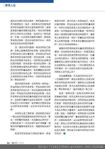 No.02_1718總監月刊08月號_頁面_46.jpg