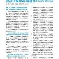 No.02_1718總監月刊08月號_頁面_48.jpg