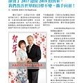 No.07_1718總監月刊01月號_頁面_05.jpg