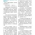 No.07_1718總監月刊01月號_頁面_27.jpg