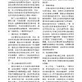 No.07_1718總監月刊01月號_頁面_45.jpg