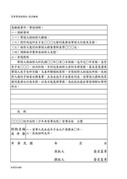 6-013家事聲請調解狀--請求離婚(遺棄 贍養費)_頁面_2.jpg