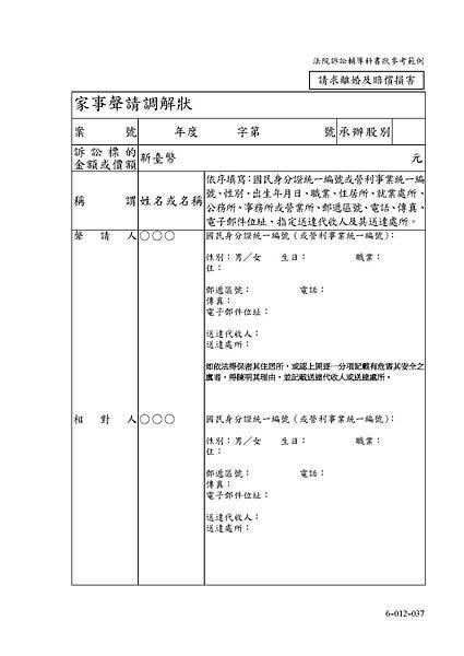 6-012 家事聲請調解狀-請求離婚及賠償損害_頁面_1.jpg