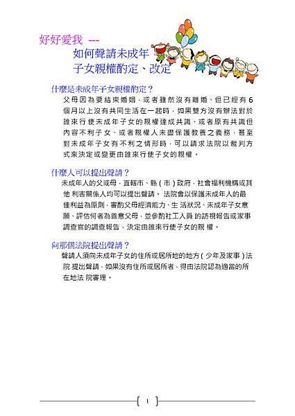 04-好好愛我-如何聲請未成年子女親權酌定改定(1050407)_頁面_1.jpg