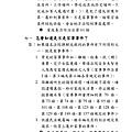 家事事件100問_頁面_010.jpg