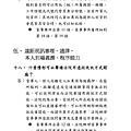 家事事件100問_頁面_017.jpg