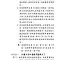 家事事件100問_頁面_020.jpg
