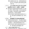 家事事件100問_頁面_024.jpg
