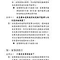 家事事件100問_頁面_025.jpg