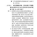 家事事件100問_頁面_028.jpg