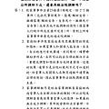 家事事件100問_頁面_031.jpg