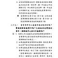 家事事件100問_頁面_032.jpg
