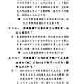 家事事件100問_頁面_041.jpg