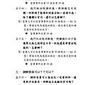 家事事件100問_頁面_040.jpg