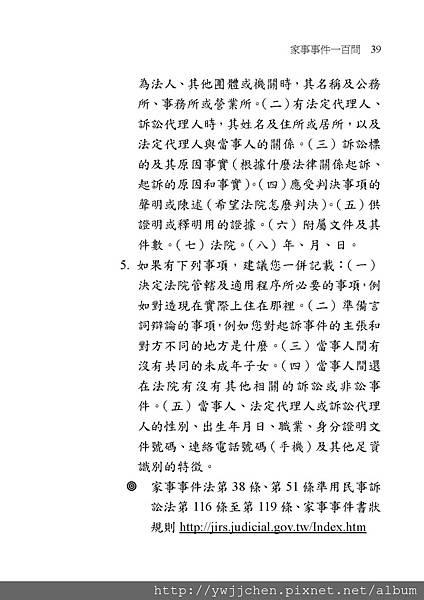 家事事件100問_頁面_044.jpg