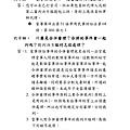 家事事件100問_頁面_045.jpg