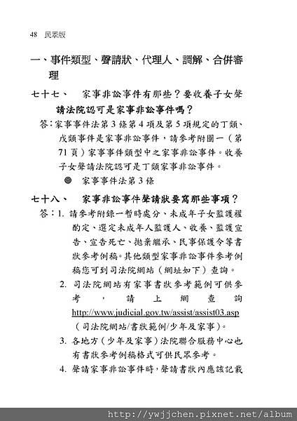 家事事件100問_頁面_053.jpg