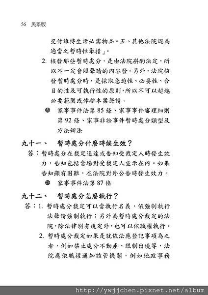 家事事件100問_頁面_061.jpg