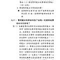 家事事件100問_頁面_060.jpg