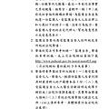 家事事件100問_頁面_068.jpg