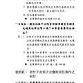 家事事件100問_頁面_072.jpg