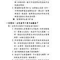 家事事件100問_頁面_071.jpg