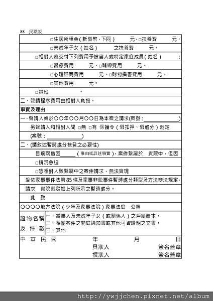 家事事件100問_頁面_093.jpg