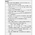 家事事件100問_頁面_092.jpg