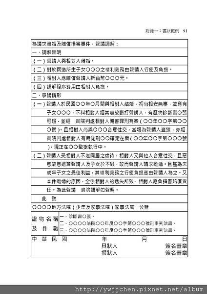 家事事件100問_頁面_096.jpg