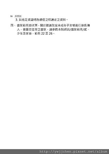 家事事件100問_頁面_101.jpg