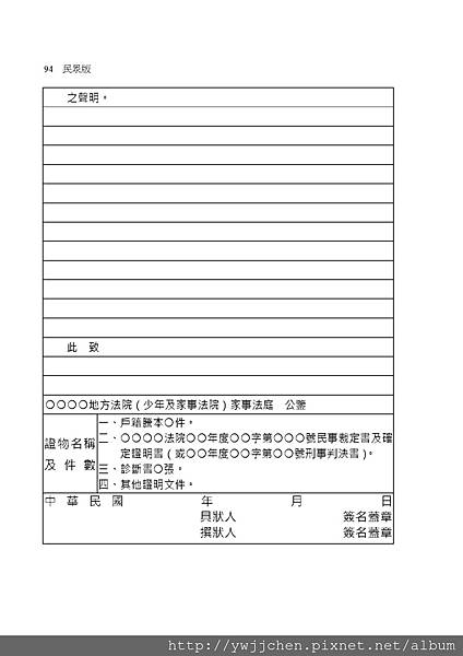 家事事件100問_頁面_099.jpg