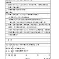 家事事件100問_頁面_103.jpg