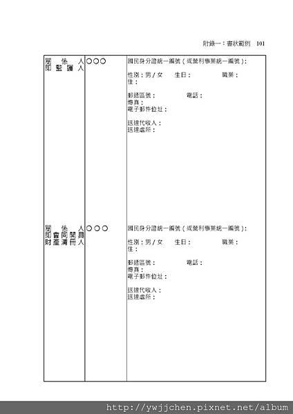 家事事件100問_頁面_106.jpg