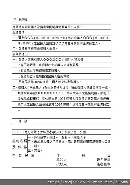 家事事件100問_頁面_107.jpg