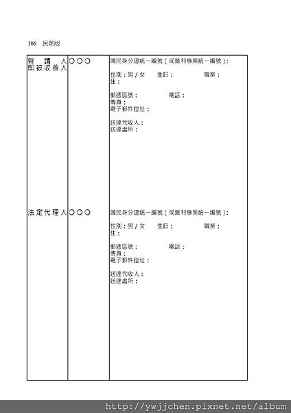 家事事件100問_頁面_111.jpg