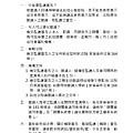 家事事件100問_頁面_114.jpg