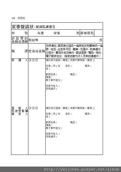 家事事件100問_頁面_115.jpg