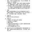 家事事件100問_頁面_118.jpg